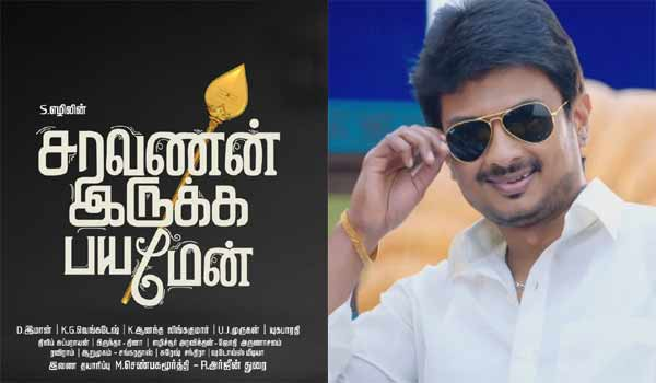 Udhayanidhi---Ezhil-movie-titled-as-saravanan-irukka-bayamaen