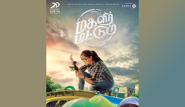 Jyothikas-next-movie-MagalirMattum-:-Suriya-thanks-to-Kamal