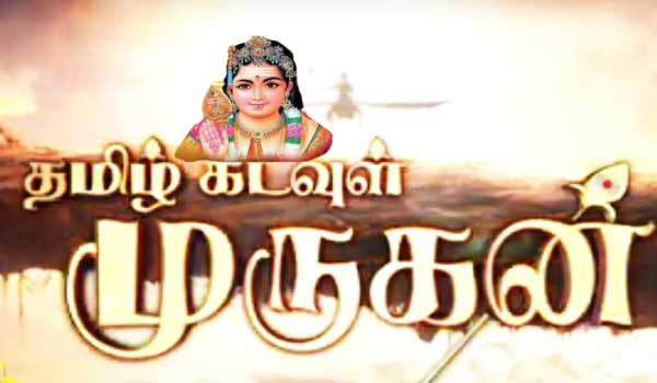 Devotional-mega-serial-in-vijay-tv-titled-as-tamil-kadavul-murugan