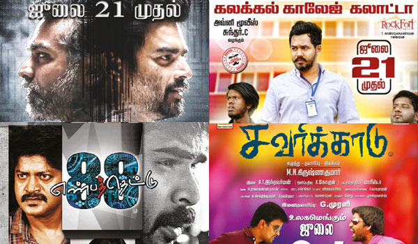 Coming-july-21-7-movies-releasing