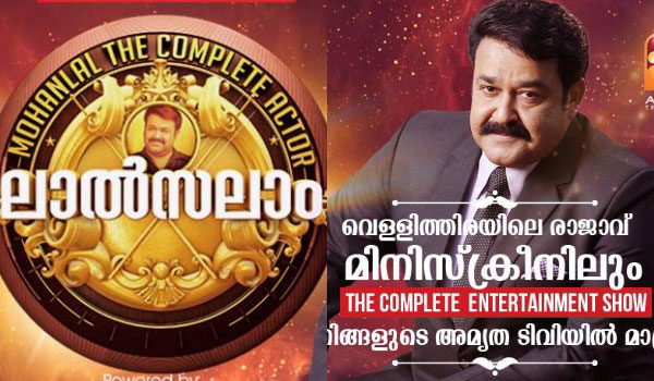Mohanlal-also-enters-into-television