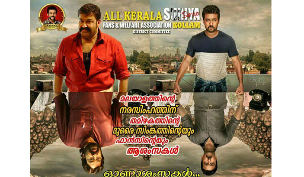 Kerala-suriya-fans-wishes-to-Mohanlal
