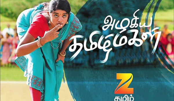 Azhagiya-tamil-magal-new-serial-in-Zee-Tamil