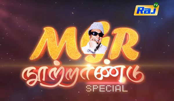 MGR-100-years-special-in-Raj-TV