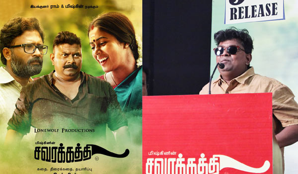 Director-Mysskin-reply-why-his-name-important-in-poster