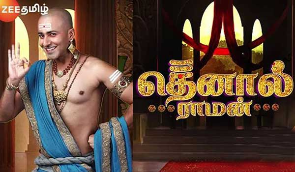 now-comedy-tennaliraman-serial-in-zee-tamil-channel