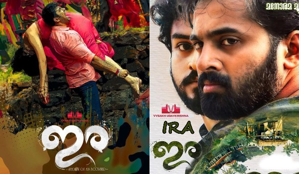 did-ira-trailer-criticise-dileep-kumar-arrest
