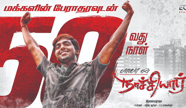 Secret-of-Nachiyaar-50-days