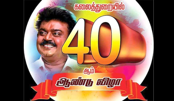 Grand-function-for-Vijayakanth-completing-40-years-in-cinema