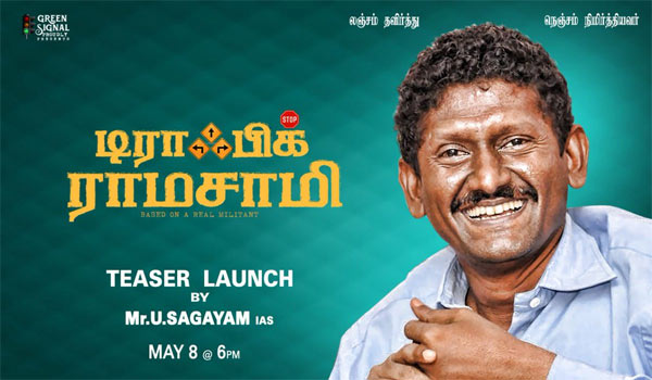 SagayamIAS-to-launch-Traffic-Ramasamy-movie-teaser