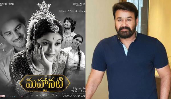 Mohanlal-wishes-to-Keerthy-Suresh-and-Dulquer-Salman-for-Mahanati