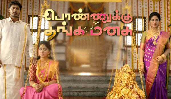 Malayalam-teleseries-remade-in-Tamil