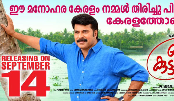 Mammootty-movie-releasing-suddenly