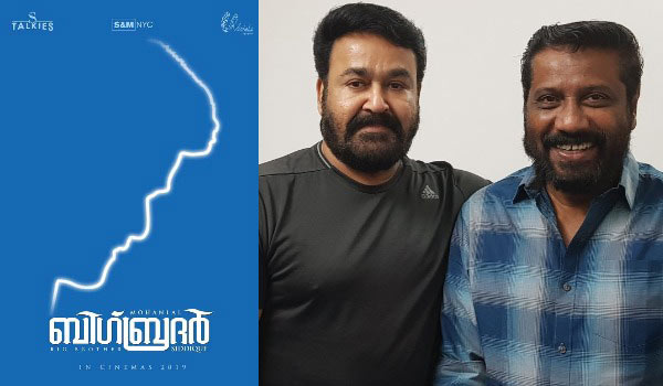 Mohanlal---Siddique-team-up-for-Big-Brother-2