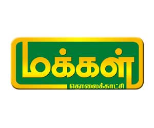 New game show in Makkal T.V.,