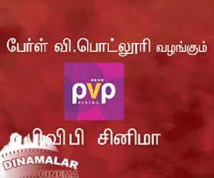 Tamil Cinemas new production house PVP cinema