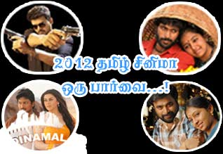 2012 - Tamil cinema - Special Review
