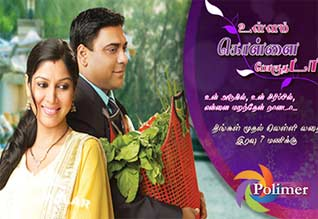 Ullam kollai poguthada; new serial in polimer tv