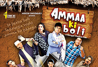 Ammaa ki boli film with 6 characters and a scooter