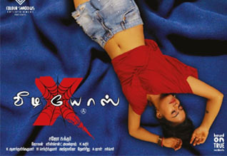 Tamil Cinema Review X Videos
