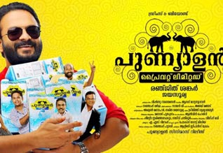 Tamil Cinema Review Punyalan private limited