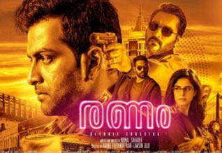 Tamil Cinema Review Ranam (malayalam)