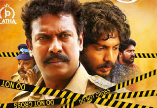 Tamil Cinema Review yemalli