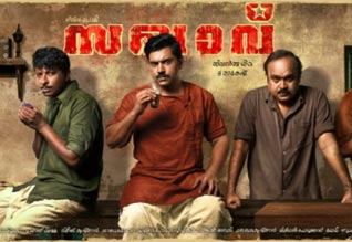 Tamil Cinema Review Sakhavu (malaiyalam)