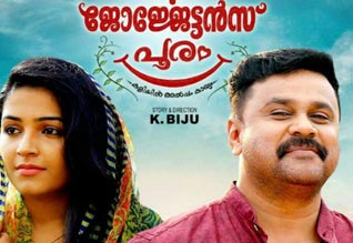 Tamil Cinema Review George Ettans Pooram(Malayalam)