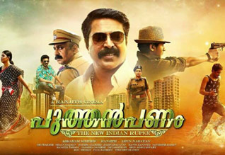 Tamil Cinema Review Puthan panam