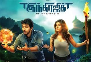 Tamil New Film இந்திரஜித்