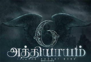 Tamil New Film6 Athiyayam