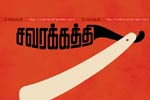 Tamil Flim Wallpaper Savarakaththi