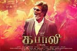 Tamil Flim Wallpaper Kabali