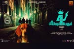 Tamil Flim Wallpaper Julieum 4 Perum