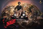 Tamil Flim Wallpaper Kaala