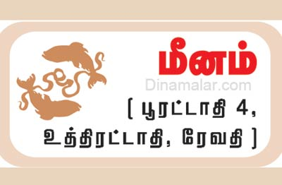 Dinamalar Astrology 2014 Horoscope