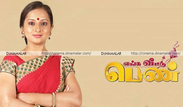 Enga-veetu-penn-serial-in-Zee-tamizh-tv