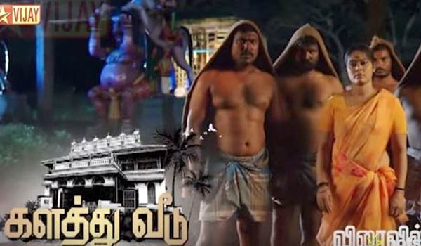 Kalathu-veedu---new-serial-in-Vijay-TV