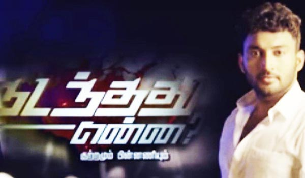 Again-crime-program-in-vijay-tv
