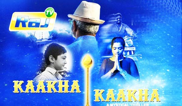 kaaka-kaaka-na-new-samy-serial-in-raj-tv