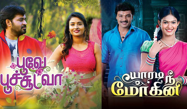 New-Serial-in-Zee-tamil