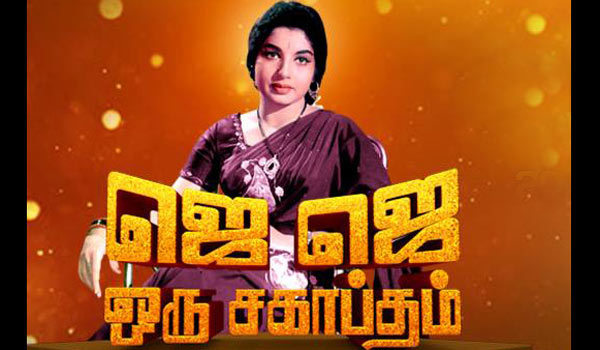 Jayalalitha-life-in-Raj-TV