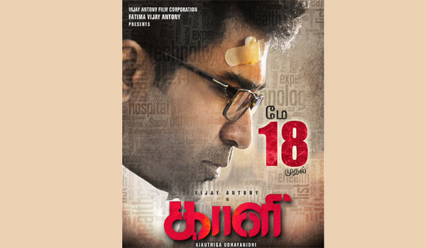 Kaali-releasing-on-May-18