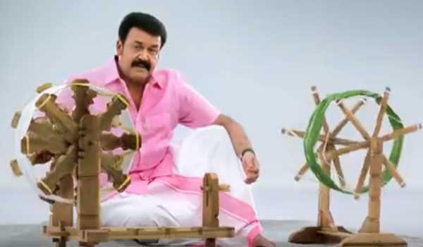 kerala-kadhi-corporation-oppose-mohanlal-starring-advertisement