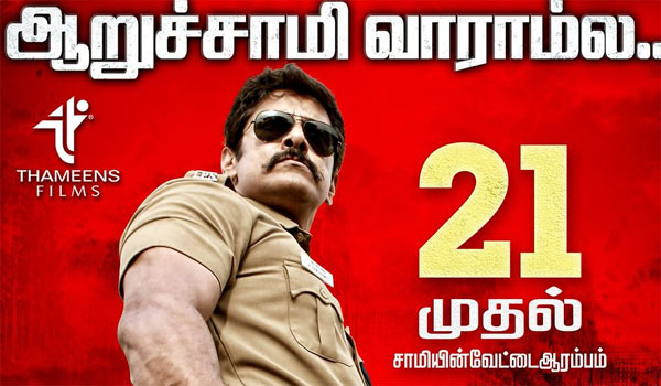 Saamy-Square-releasing-sep-21-:-official-announced