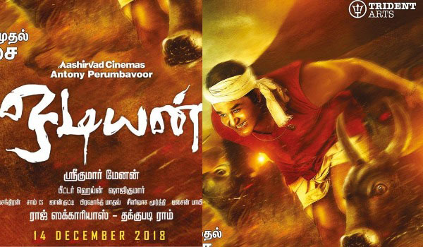 Trident-arts-releasing-Odiyan-in-Tamil