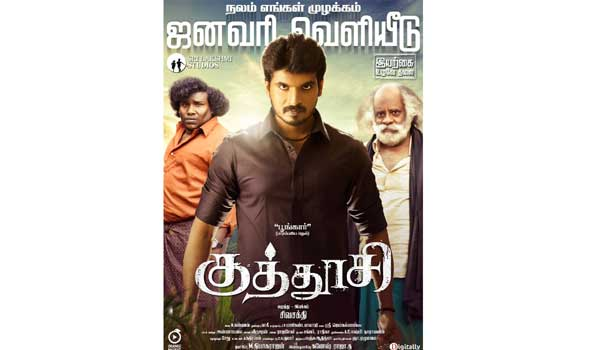 kuthusi-movie-works-completed