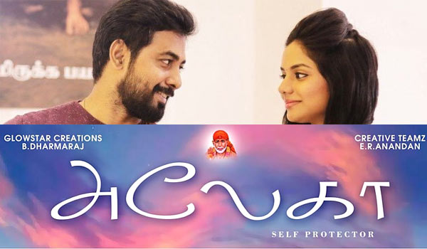 Aari---Aishwarya-Dutta-movie-titled-out