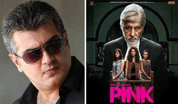 pink-remake-may-released-in-august